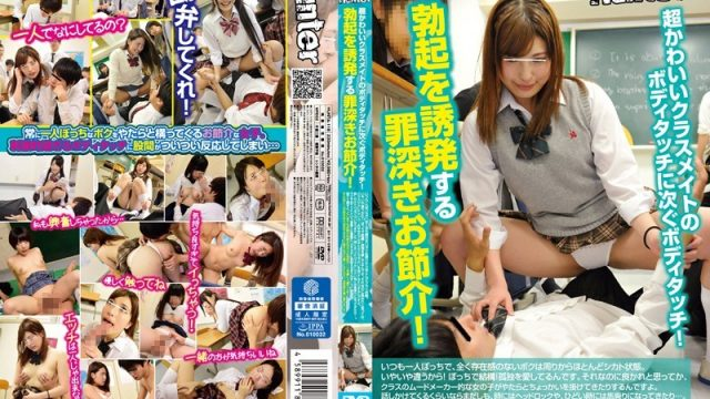 HUNTA-118 jav video My Classmate Is Ultra Cute And She's Touching Me And Touching Me Some More! She Sinfully Tempts My