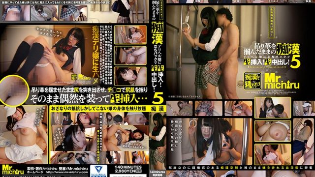 MIST-155 jav porn hd Nozomi Hatzuki Haruna Ayane Legal Public Obscenity! A Molester Fucks Delivery Health Girls From Behind While They Hold On To A