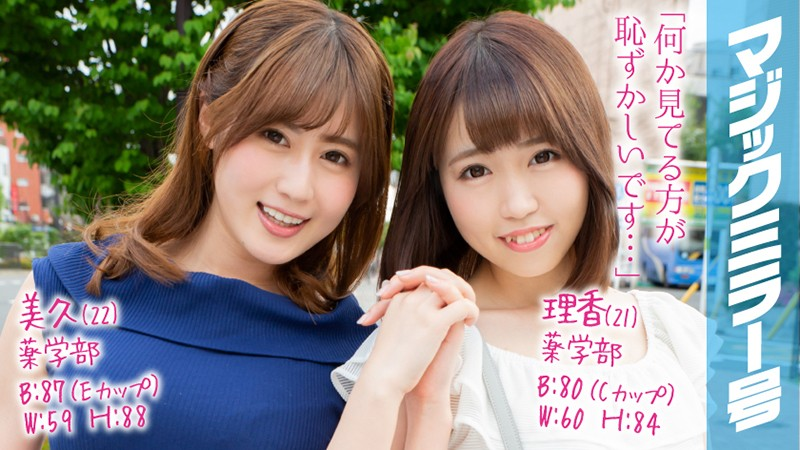 MMGH-100 jav hd free Rika (21 Years Old) Miku (22 Years Old) The Magic Mirror Number Bus They Do Not Teach This Stuff At