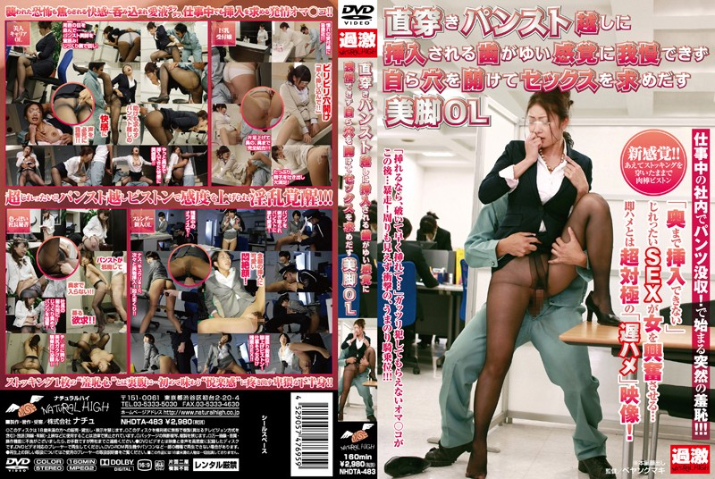 NHDTA-483 japan av Office Ladies With Beautiful Legs Who Open Up Their Own Pussies After Being Touched Over Their