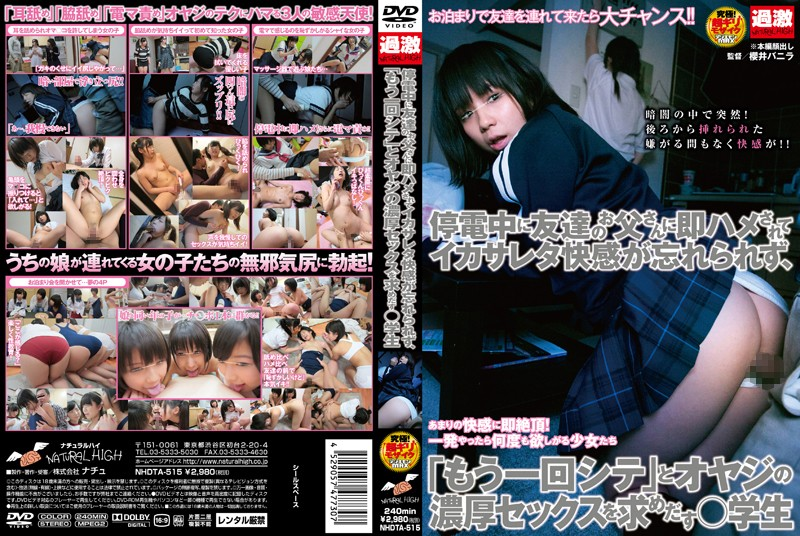 NHDTA-515 jav sex During a blackout, a student has a one night with her friend's father. Not being able to forget the