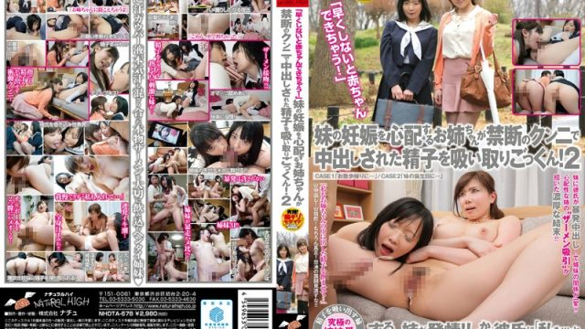 """NHDTA-678 free asian porn movies """"Hurry Or I'll Get Pregnant!"""" She Says To Her Big Sister Who, Worried That Her Little Sister Will"""