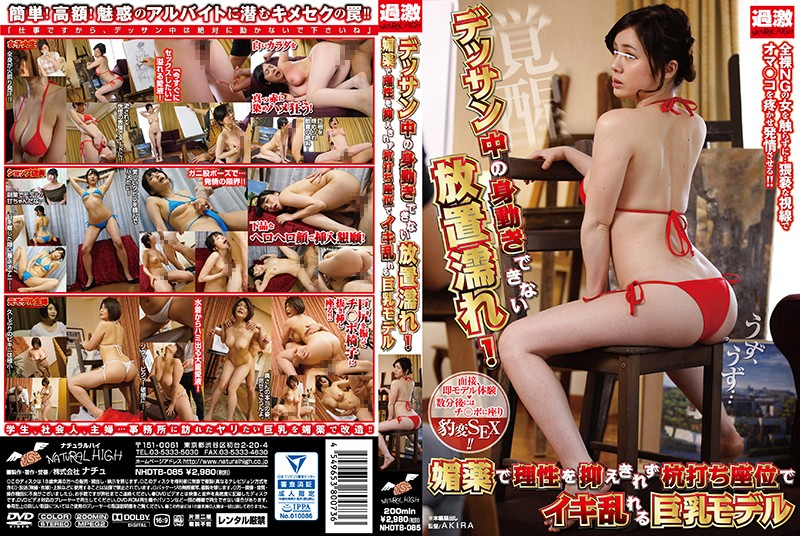 NHDTB-085 jav watch Soaking Wet While Posing Nude: Drugged Big Tits Model Loses Control & Pile Drives Cock till She Cums