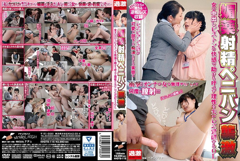 NHDTB-115 free japanese porn Attack Of The Aphrodisiac Ejaculating Strap-On Dildo This Office Lady Is Getting Her Inner Lesbian