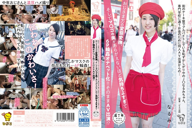 PIYO-036 free jav Bashful Schoolgirl Rumi-chan Who Works At Town Cake Shop Does Porn To Save Up Money For College…