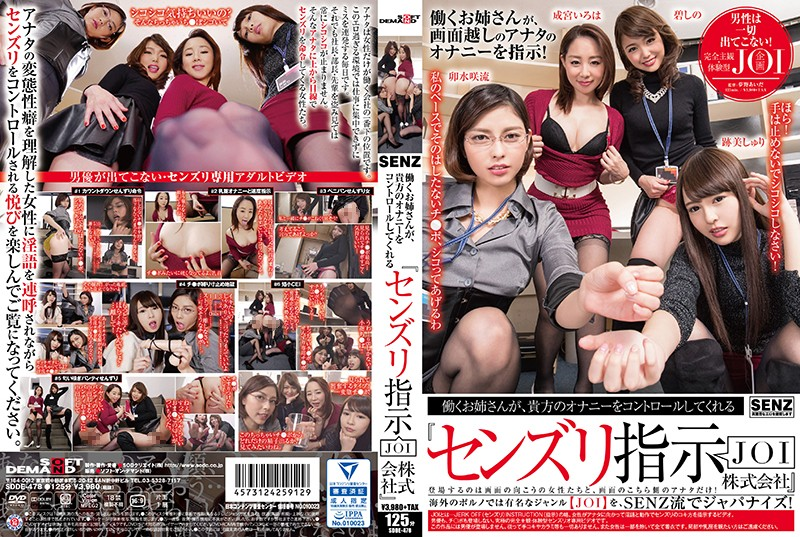 """SDDE-478 popjav Megumi Shino Saryu Usui A Hard Working Elder Sister From The """"Jack Off Instruction Company(JOI)"""" Will Help You Control Your"""