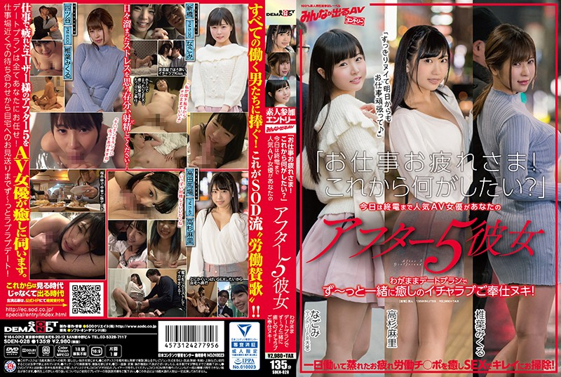 """SDEN-028 asian porn Nagomi Mari Takasugi """"Thanks For A Hard Day's Work! What Would You Like To Do Now?"""" Today, This Popular AV Actress Will"""