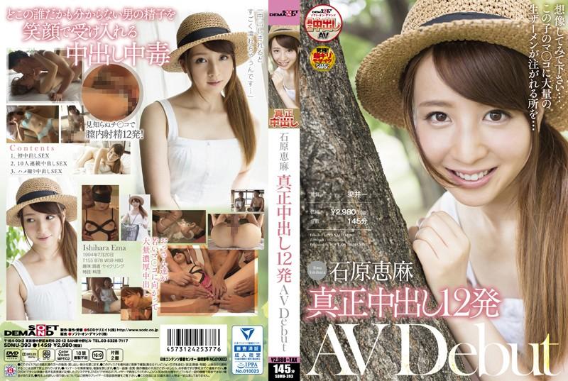 SDMU-393 StreamJav Ema Ishihara Try To Imagine… This Girl's Pussy Getting Filled With Massive Amounts Of Raw Semen… Ema Ishihara