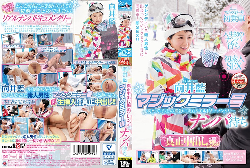 SDMU-529 jav japanese Ai Mukai Magic Mirror Number Girls Waiting To Be Picked Up On The Ski Slopes Get Creampied