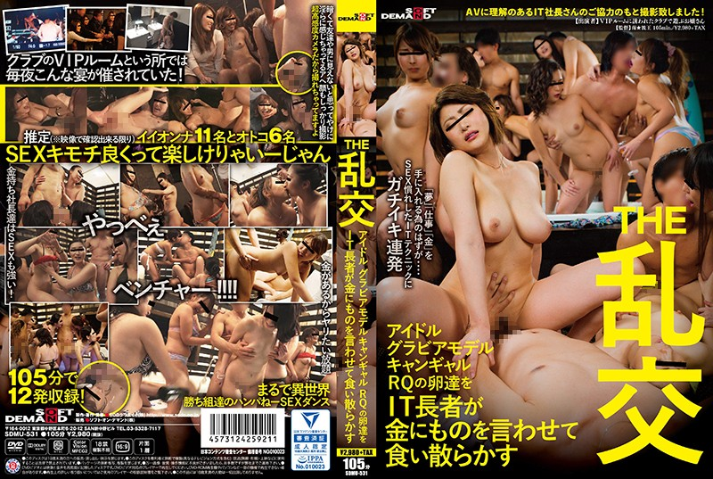 SDMU-531 free jav THE Orgy Idol Porn Model Campaign Girl Group – Race Queen Trainees Get Eaten Up By A Millionaire IT