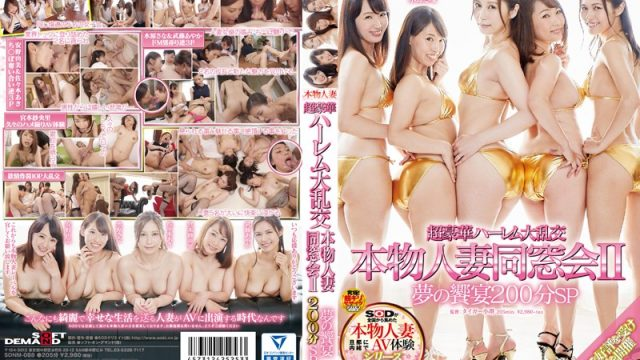 SDNM-088 best free hd porn Ultra Spectacular Harlem Large Orgies A Real Married Woman Class Reunion 2