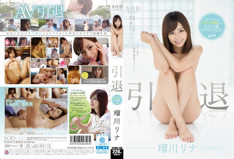 STAR-617 japanese porn tubes Rina Rukawa Retirement