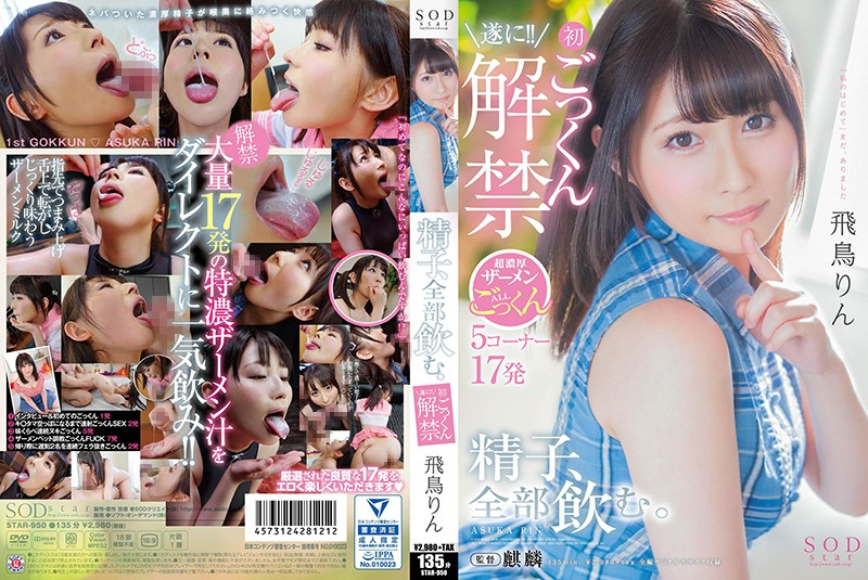 STAR-950 japanese sex videos Rin Asuka Drinks All The Cum.