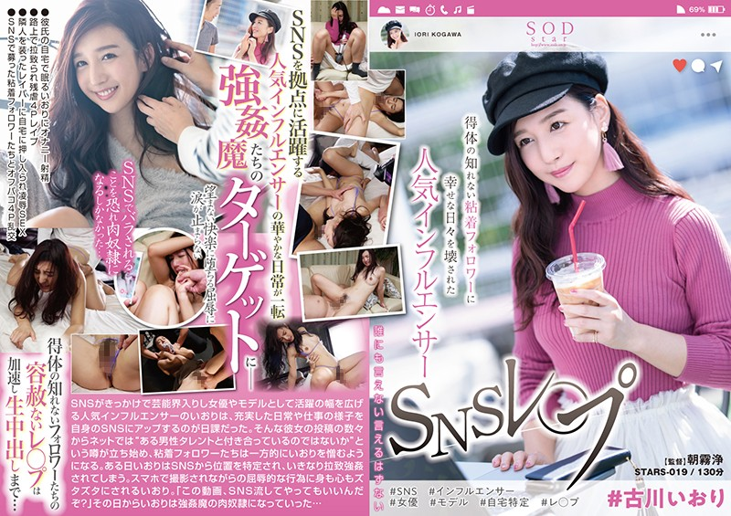 STARS-019 japanese porn streaming Iori Kogawa # Iori Kogawa Social Media Rape A Popular Influencer Who Got Her Happy Life Destroyed By A