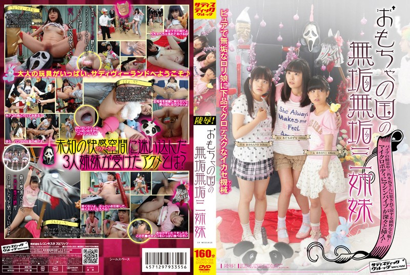 SVDVD-355 watch jav 3 Innocent Babes in the Land of Sex Toys