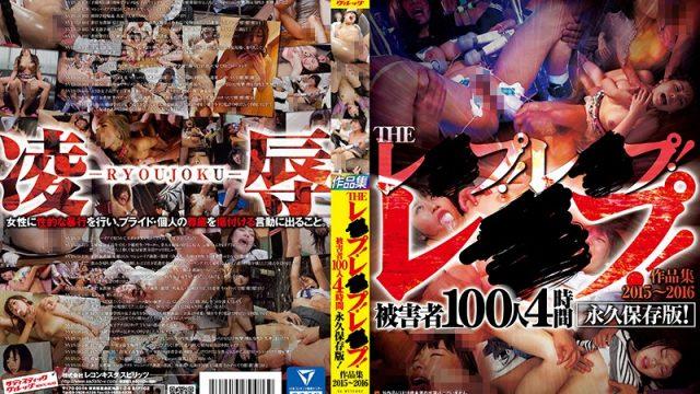 SVOMN-095  THE Rape! Rape! Rape! Collection 2015 – 2016 4 Hours And 100 Victims Collectors Edition!