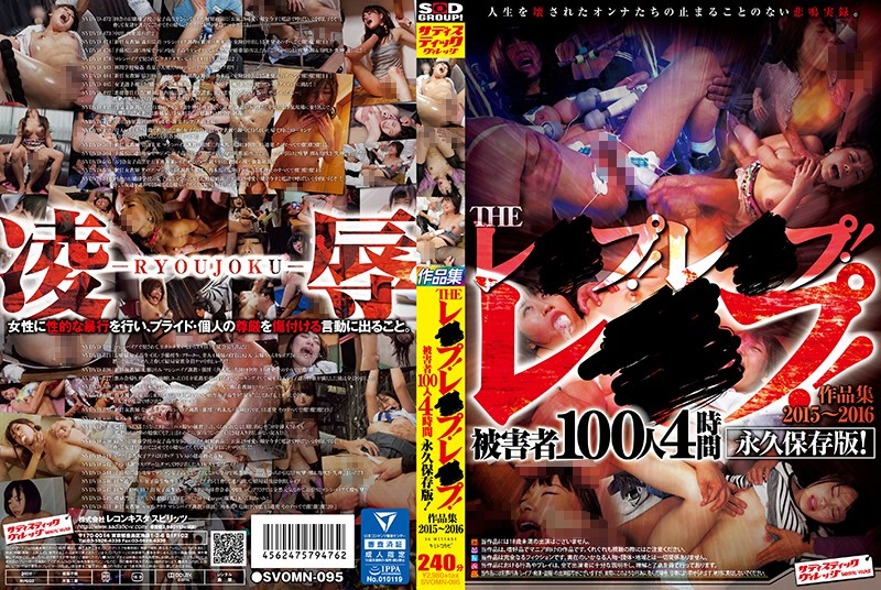SVOMN-095  THE Rape! Rape! Rape! Collection 2015 – 2016 4 Hours And 100 Victims Collectors Edition!