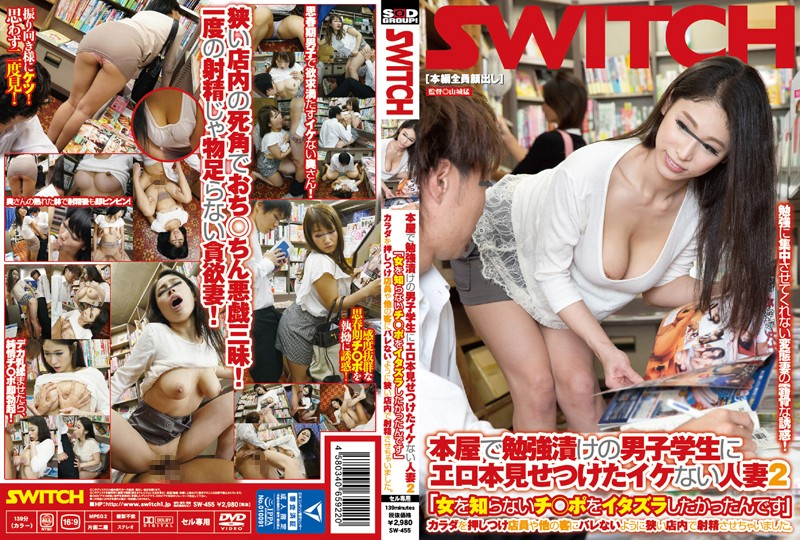 SW-455 download jav A Naughty Married Woman At A Book Store Gives A Hard Working Male Student A Peek At Some Erotica 2