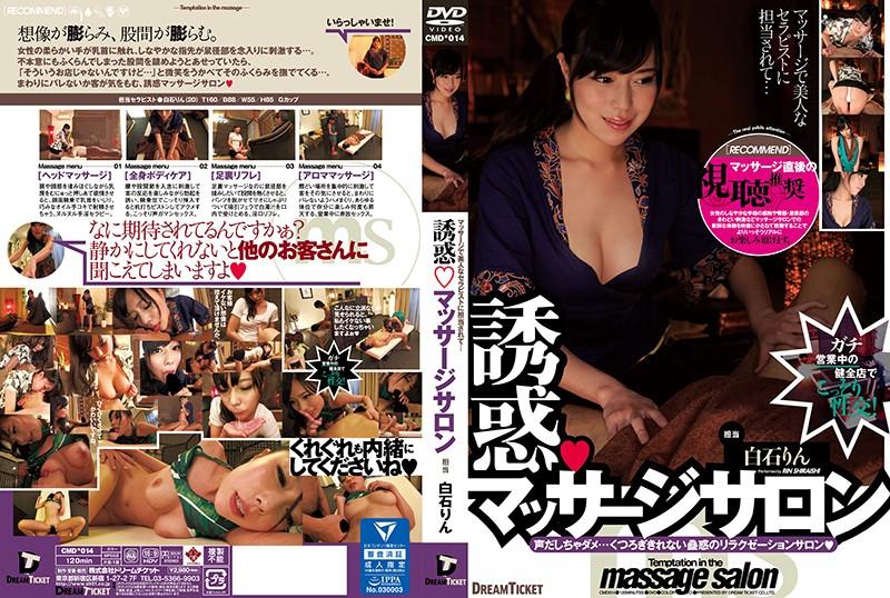 CMD-014 japan av Temptation Massage Salon – Rin Shiraishi