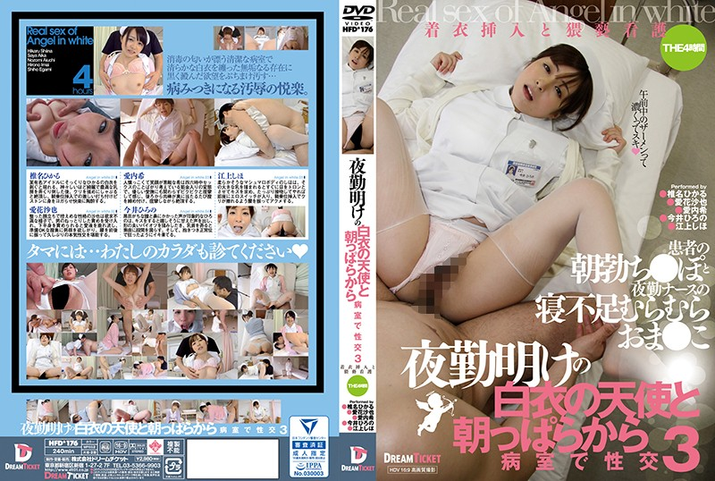 HFD-176 sex streaming Hirono Imai Hikaru Shina After Her Night Shift, This Angel In White Will Be Having Sex In The Hospital Room All Morning 3