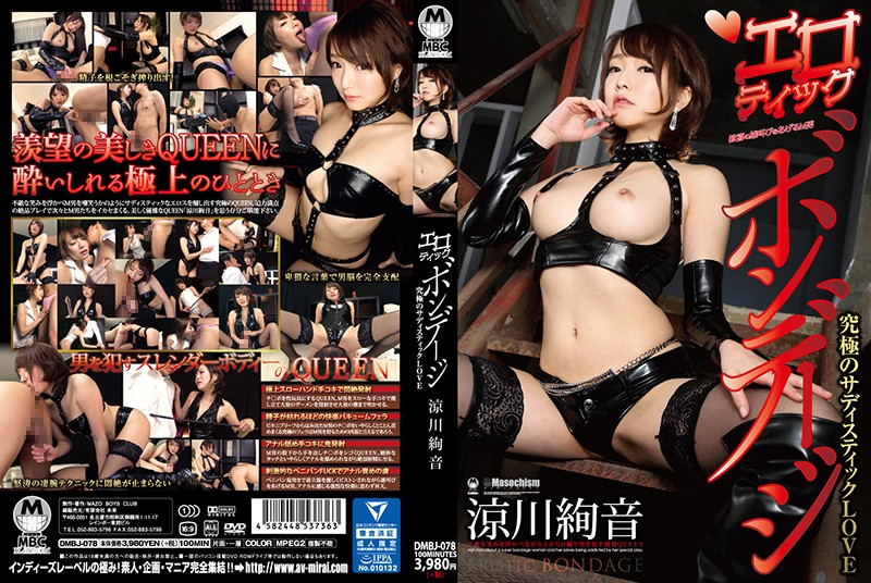 DMBJ-078 free jav Erotic Bondage The Ultimate Sadistic Love Ayane Suzukawa
