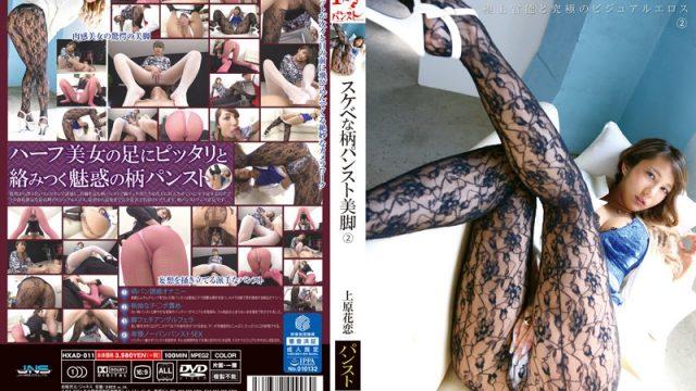 HXAD-011 jav.com Beautiful Legs In Pantyhose With Sexy Patterns 2 Karen Uehara