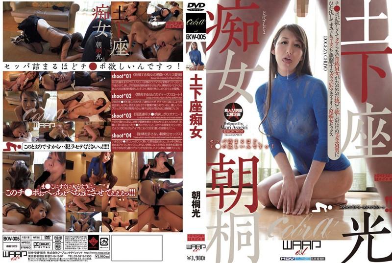 EKW-005 jav sex Kneeling Slut  Akari Asagiri