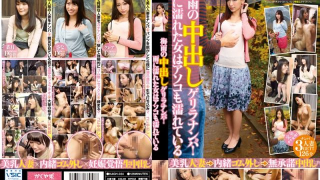 KAGH-024 jav actress Picking Up Girls For Creampies In The Rainy Season! Drenched Girls Have Sopping Wet Pussies, Too