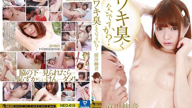 NEO-619 hd asian porn Ayane Suzukawa Do Your Armpits Smell? Ayane Suzukawa Armpit Shaving/Armpit Licking/Warmpit Nookies/Warmpit