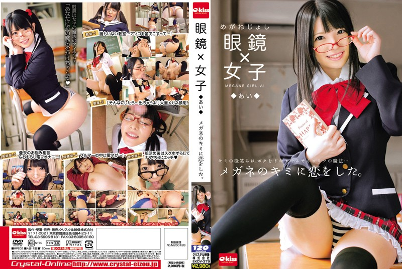EKDV-379 xxx online Glasses Girls – Ai
