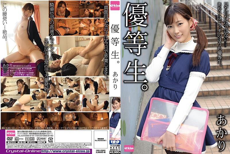 EKDV-517 asian incest porn An Honor Student Akari Akari Mitani