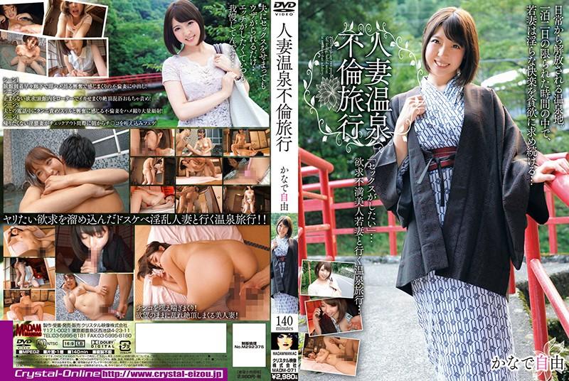 MADM-071 jav porn best A Married Woman Hot Springs Adultery Trip Miyu Kanade