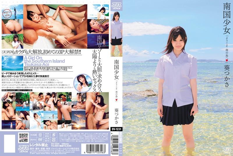 DV-1231 watch jav online Tropical Girl Tsukasa Aoi