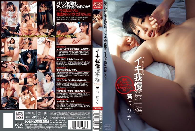 DV-1478 best free hd porn Orgasm Endurance Championship Tsukasa Aoi