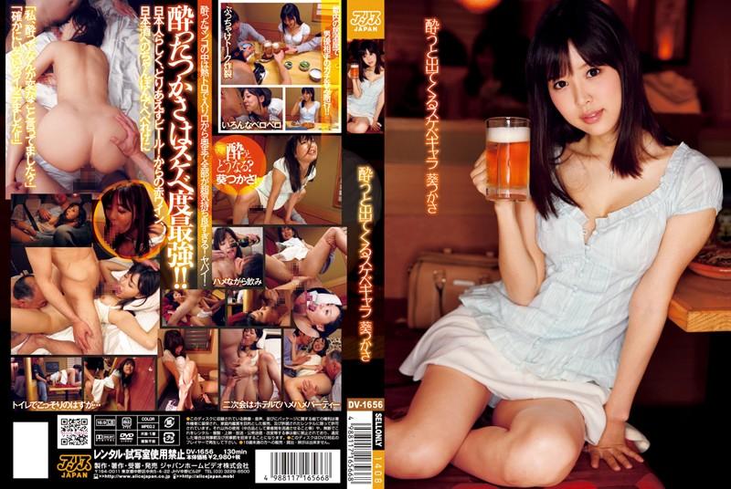 DV-1656 japanese porn She's Slutty When She's Drunk Tsukasa Aoi
