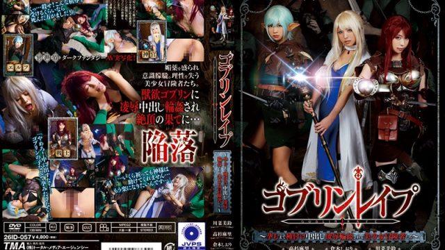 26ID-057  Misuzu Kawana Mari Takasugi Goburin Rape – Beautiful Girl Adventurers Who Get The Creampie Gang Bang Torture & Rape Treatment