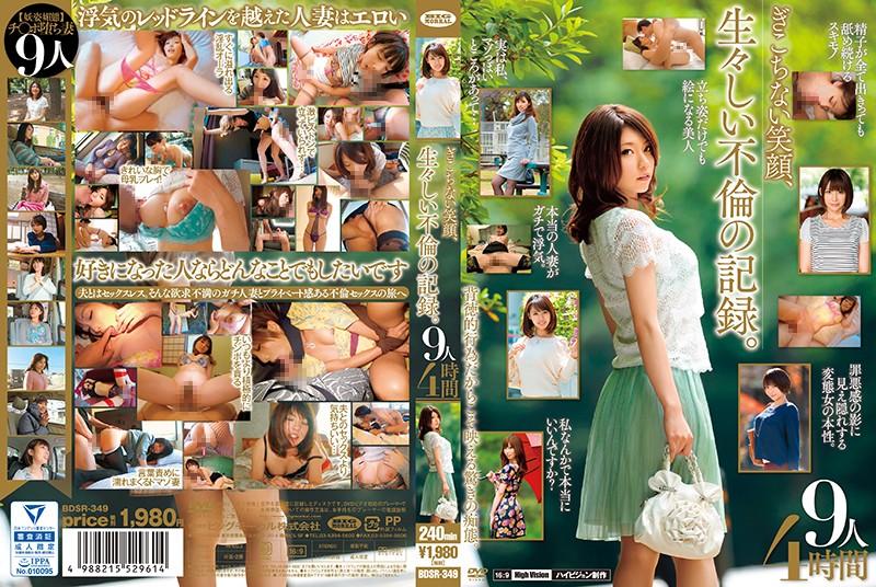 BDSR-349 javporn Marie Kimura Emika Sakuragi *Bonus With Streaming Editions Only* An Awkward Smile, Raw Adultery, All On Video Record 9 Ladies/4