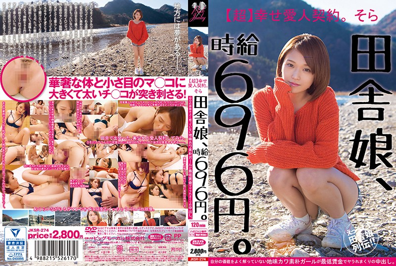JKSR-274 japanese sex A Country Girl, Hourly Wage, 696 Yen An [Ultra] Happy Lovers Contract Sora This Plain Jane Cute And