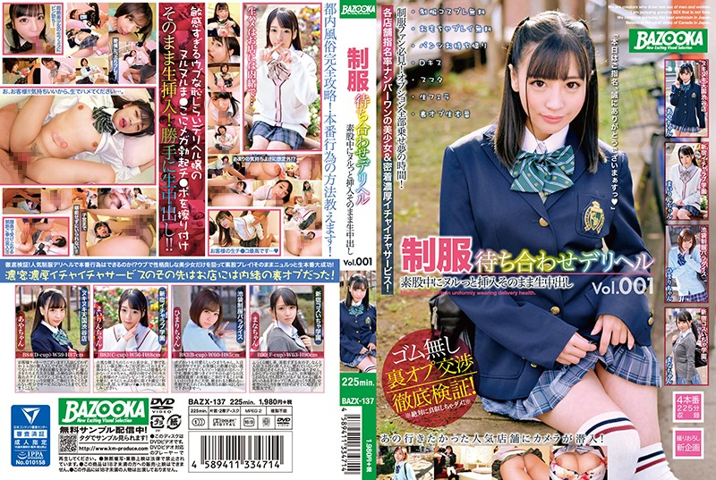 BAZX-137 jav xxx A Delivery Health Call Girl In Uniform Who Will Meet You At A Secret Location We Were Pussy Grinding