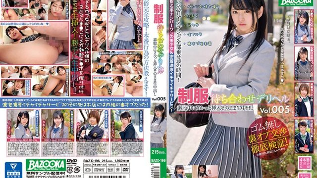 BAZX-196 porn movies online A Delivery Health Call Girl In Uniform Who Will Meet You At A Secret location We Were Pussy Grinding