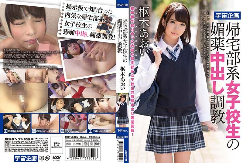 MDTM-325 free japanese porn This Schoolgirl Is Cumming Home For Some Aphrodisiac Creampie Breaking In Aoi Kururugi