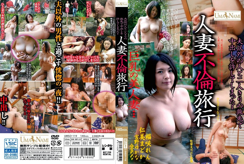 UMSO-119 javguru Madoka Hitomi Yukana Miyano She Was On A Private Vacation With Another Man For Creampie Sex… A Married Woman On An Adultery