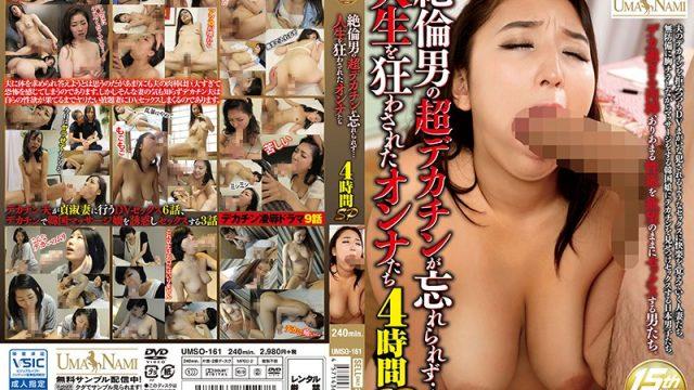UMSO-161 top jav Yuri Honma Miyu Shina She Could Never Forget His Orgasmic Big Dick… Women Who Had Their Lives Turned Upside Down 4 Hour