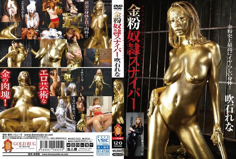 ABG-003  The Gilded Sniper Slave Rena Fukiishi
