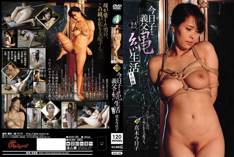 AKHO-068 jav789 Maki And Her Father-in-law's Sexual Rope Life – The Later Part Kyoko Maki