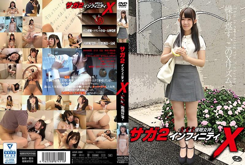 ANX-084 jav video SaGa 2 Infinit X-SaGa Goddess Of Hypnotism Niko Ayuna