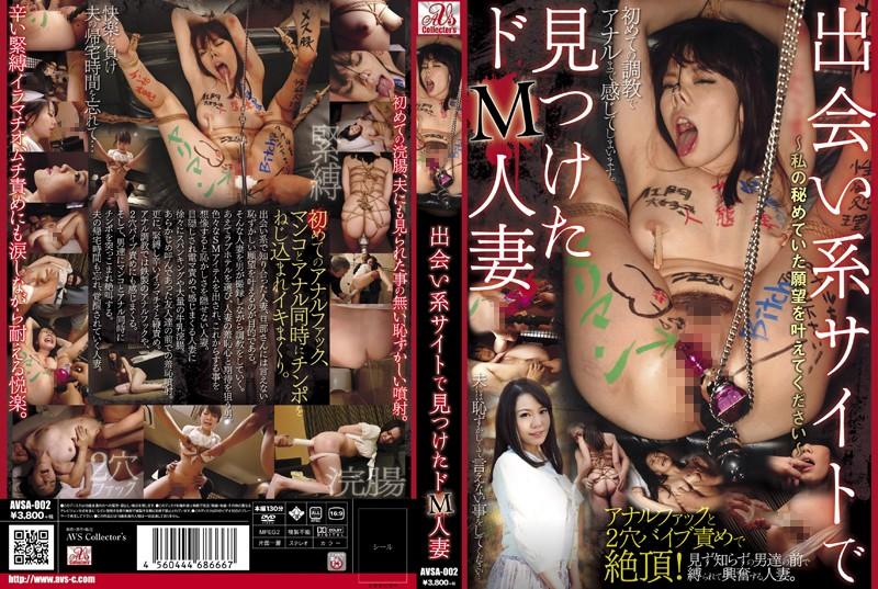 AVSA-002 streaming sex movies Masochist Married Woman From Online Dating Site – Yayoi Tsukimi