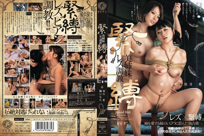 BBAN-009 japanese porn S&M Beautiful Stepsisters' Lesbian Training Hinata Tachibana Nozomi Hazuki