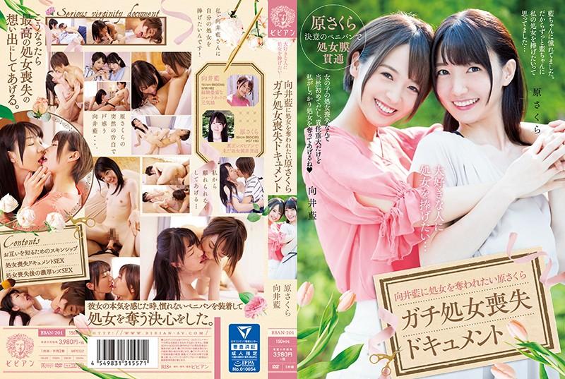 BBAN-201 jav finder Ai Mukai Sakura Hara I Want The One I Love To Take My Virginity… Sakura Hara Wants Ai Mukai To Take Her Virginity. Real