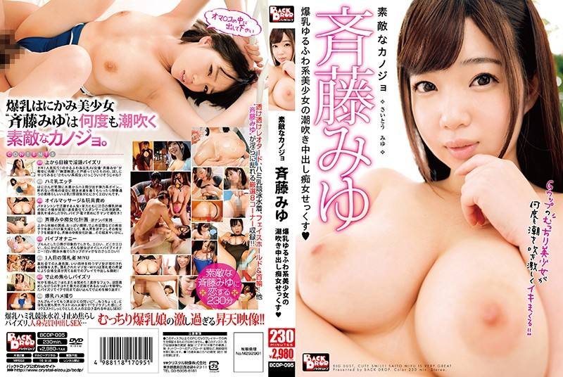 BCDP-095 JavQD Miyu Saito A Wonderful Girlfriend Miyu Saito A Soft And Gentle Beautiful Girl With Colossal Tits Is Squirting